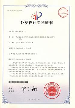 外观设计专利证书-保温板(3)