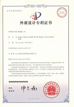 外观设计专利证书-保温板(4)