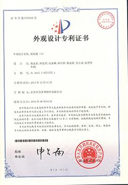 外观设计专利证书-保温板(5)