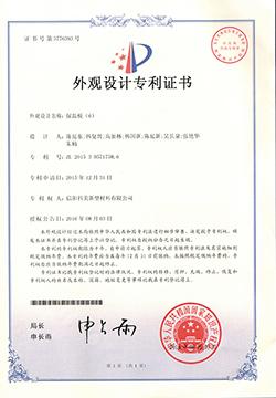 外观设计专利证书-保温板(6)