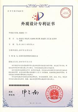 外观设计专利证书-保温板(7)