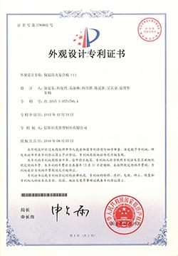 外观设计专利证书-保温防火复合板(1)