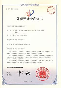 外观设计专利证书-保温防火复合板(2)