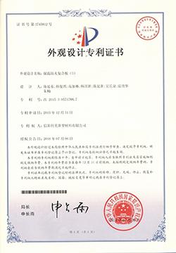 外观设计专利证书-保温防火复合板(3)