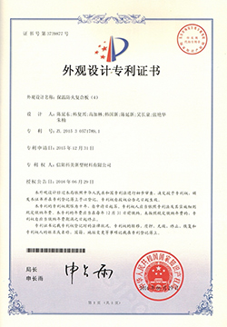 外观设计专利证书-保温防火复合板(4)