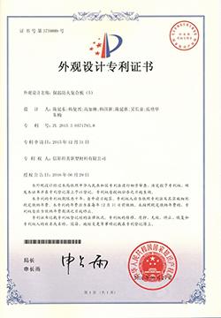外观设计专利证书-保温防火复合板(5)
