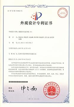 外观设计专利证书-保温防火复合板(6)