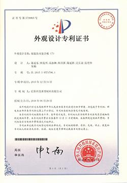 外观设计专利证书-保温防火复合板(7)