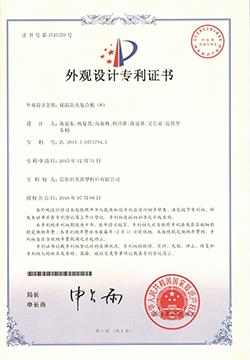外观设计专利证书-保温防火复合板(8)
