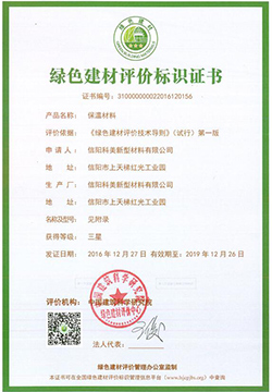 绿色认证1