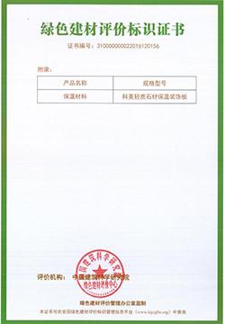 绿色认证2