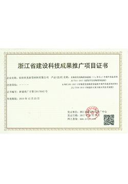 浙江省建设科技成果推广项目证书