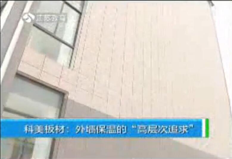 有釉面发泡陶瓷保温板江苏教育视频